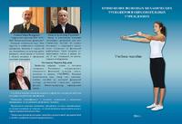 Применение волновых механических тренажеров в образовательных учреждениях